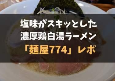 2019年4月池袋東口にオープン!スキッと濃厚な鶏白湯ラーメン「麺屋774」レポ!