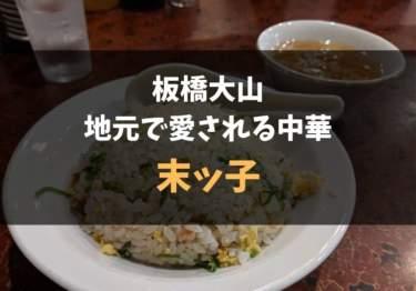 ニンニクの効いた餃子が絶品!板橋大山の中華料理店『餃子の末っ子』レポ!