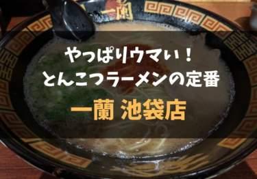 やっぱりウマい!とんこつラーメンの定番中の定番『一蘭 池袋店』レポ!