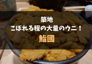 溢れる大量のウニ!ウニ好き必食の築地『鮨國』レポ!