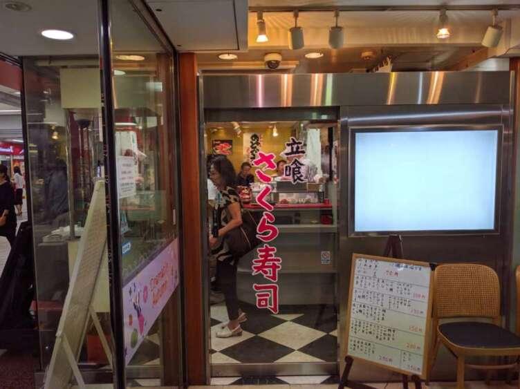 立喰さくら寿司の近い外観