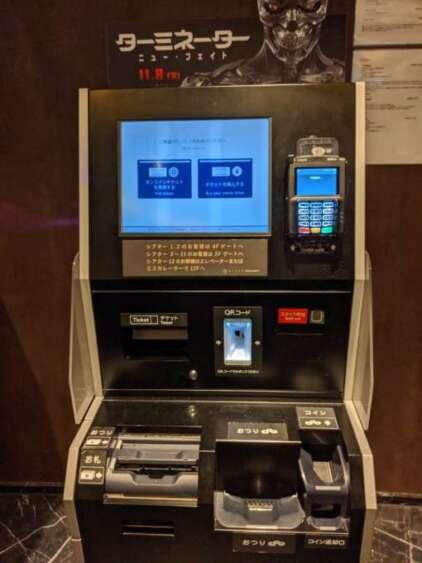グランドシネマサンシャインのチケット販売機
