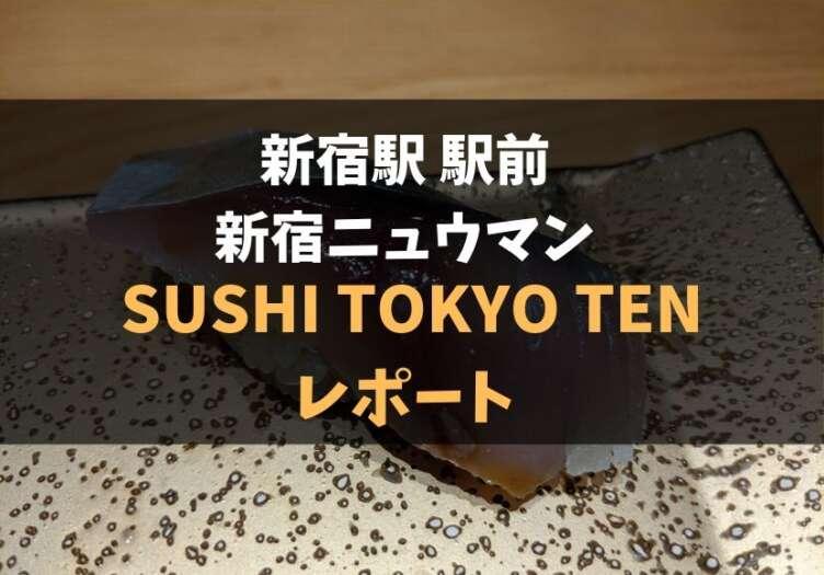 SUSHI TOKYO TENのタイトル