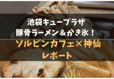 池袋キュープラザでかき氷と豚骨ラーメン!?どっちも楽しめる『ソルビンカフェ×神仙』レポ