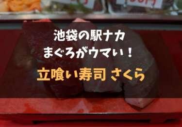 池袋の駅ナカで本マグロの立喰寿司でもいかが?『さくら寿司』レポ!