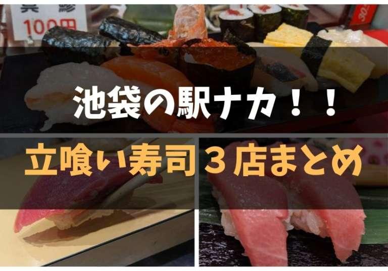 池袋駅ナカの立喰寿司