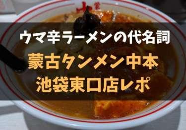 今や日本を代表するウマ辛ラーメンの代名詞!『蒙古タンメン中本 池袋東口店』レポ
