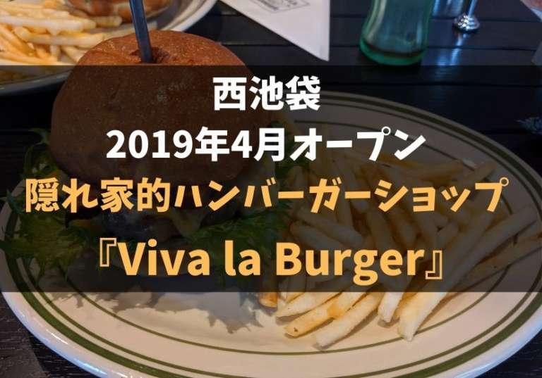 Viva la Burgerタイトル