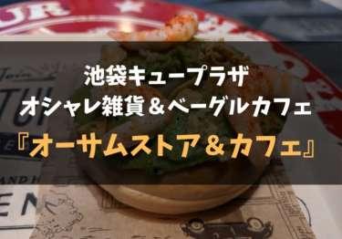池袋キュープラザ1階!原宿発のオシャレ雑貨カフェ『オーサムストア&カフェ』レポ!
