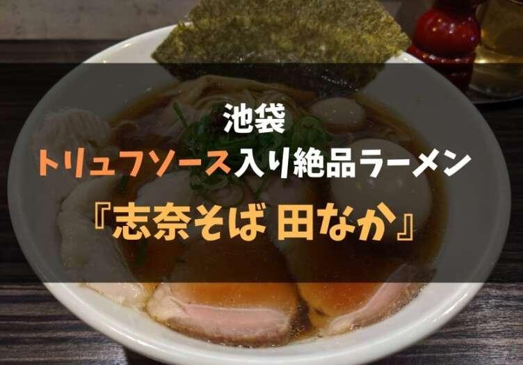 志奈そば 田なかのタイトル
