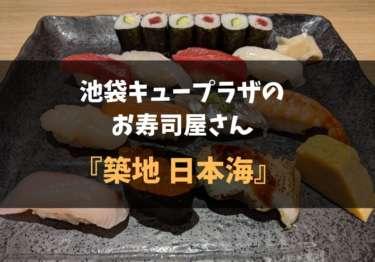 映画の〆に寿司でもいかが!池袋キュープラザ『築地 日本海』レポ!