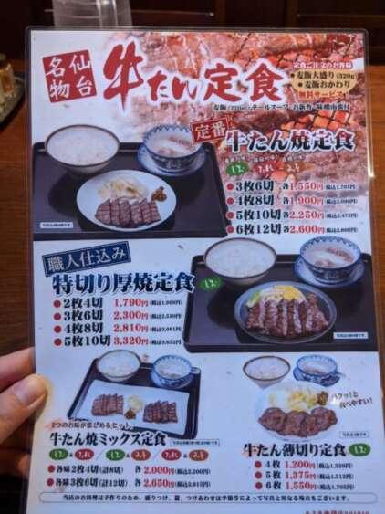 味の牛たん 喜助のメニュー表