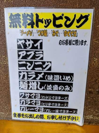 ラーメン慶次郎の無料トッピング