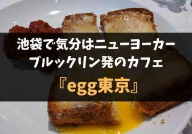 池袋で気分はニューヨーカー!ブルックリン発のカフェ『egg東京』レポ!