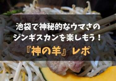 東京大人の隠れ家レストランでも紹介!池袋のジンギスカン『神の羊』レポ!