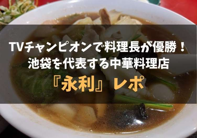 中華料理店「永利」グルメレポ