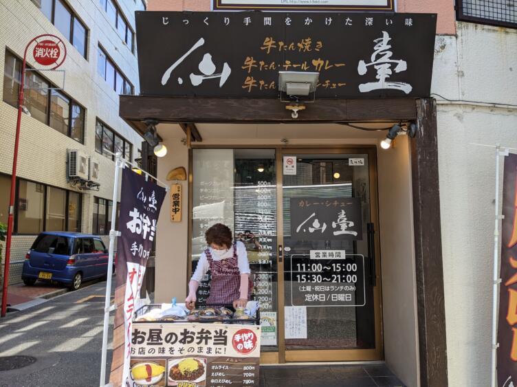 仙臺 (センダイ)の外観写真